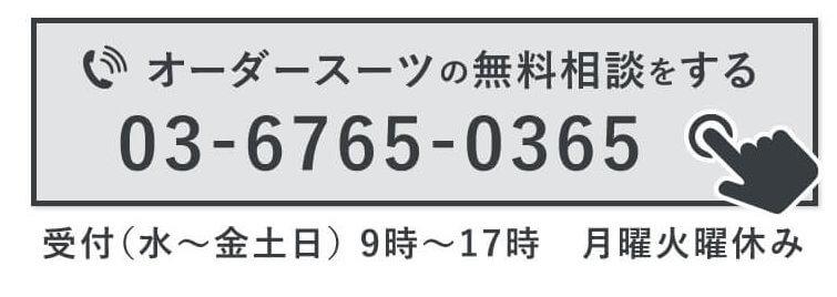 電話番号のボタン